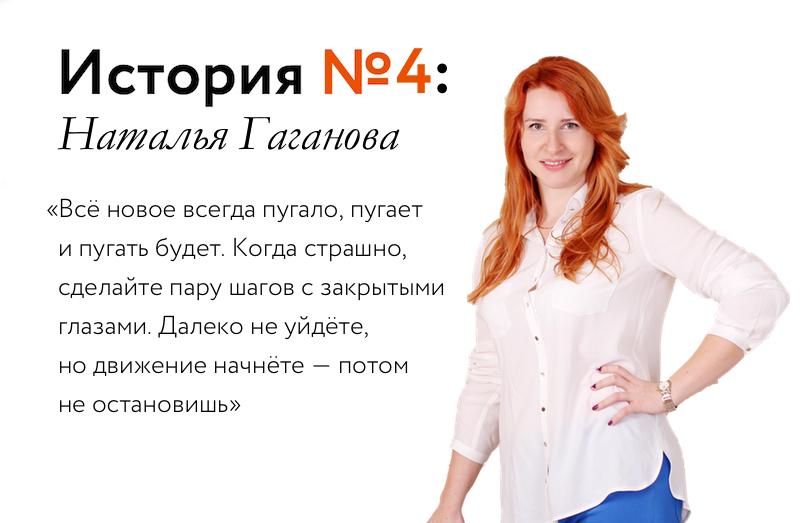 Истории выпускников: Наталья Гаганова