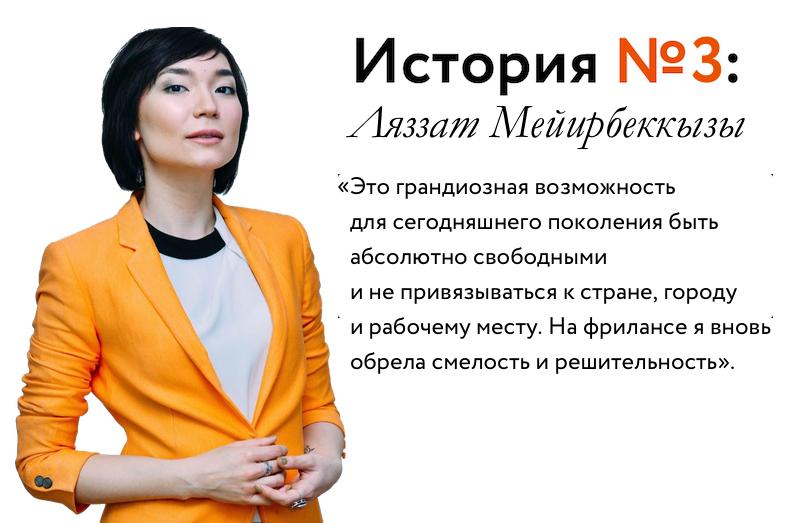 Истории выпускников: Ляззат Мейирбеккызы