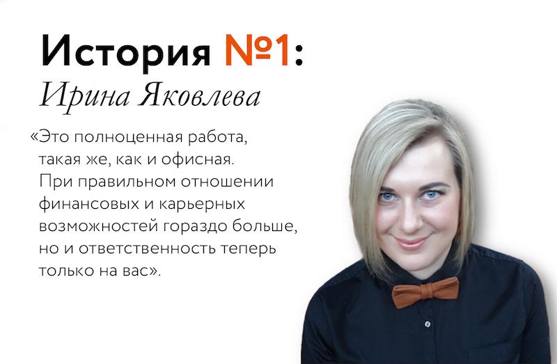 Ирина Яковлева, выпускница Helppy